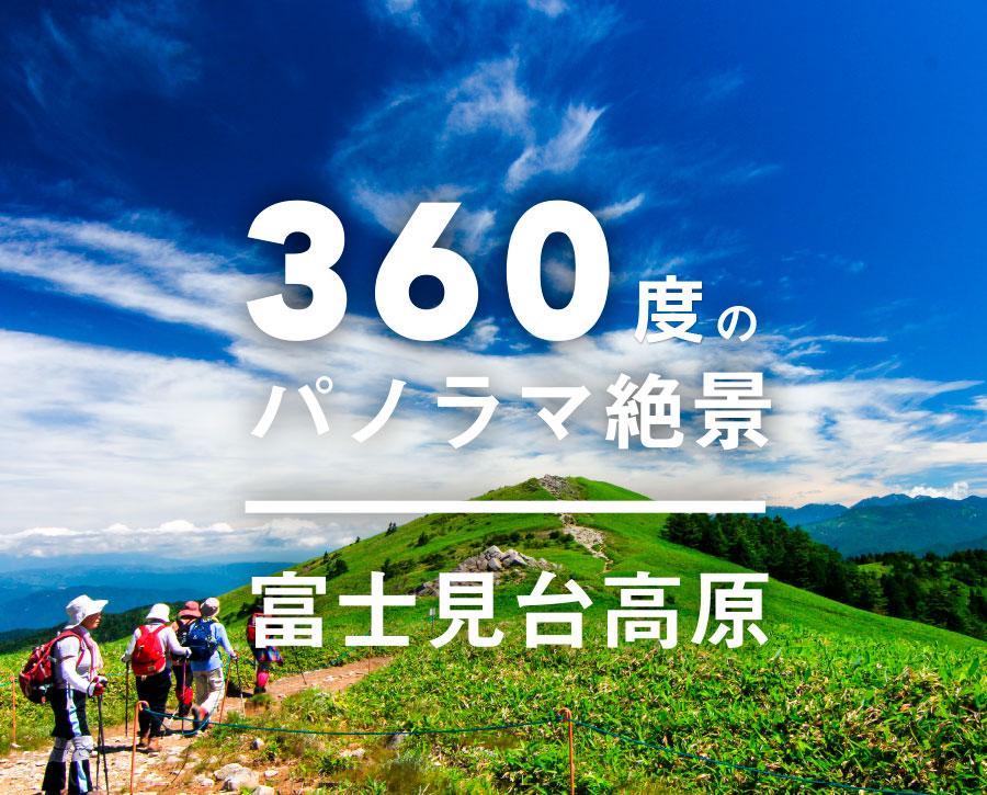 360℃パノラマ絶景!富士見台高原