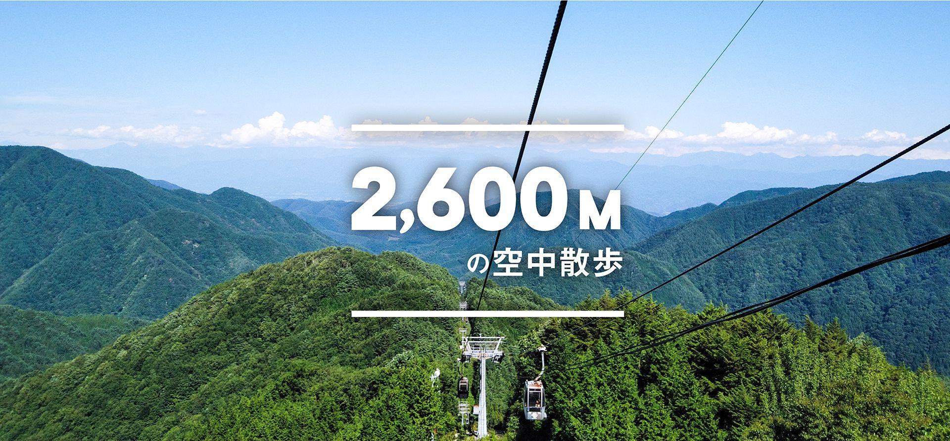 2,800mの空中散歩