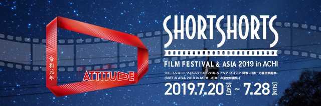 shortshort映画祭