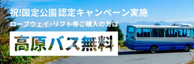 高原バス無料キャンペーン