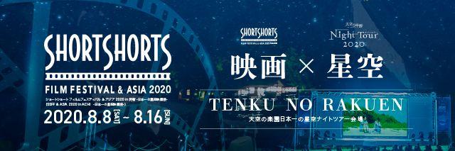 ショートショート フィルムフェスティバル & アジア 2020 in 阿智 -日本一の星空映画祭-