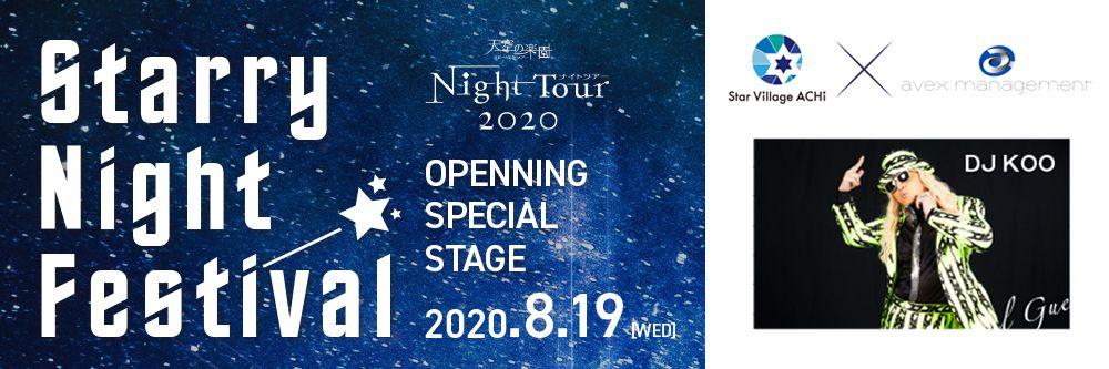 天空の楽園 ナイトツアースペシャルイベント「Star Village ACHI × avex Starry Night Festival」開催決定