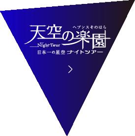 へぶんすそのはら天空の楽園、日本一の星空ナイトツアー
