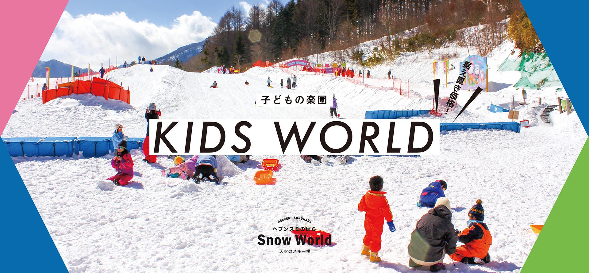 子供の楽園KIDS WORLD