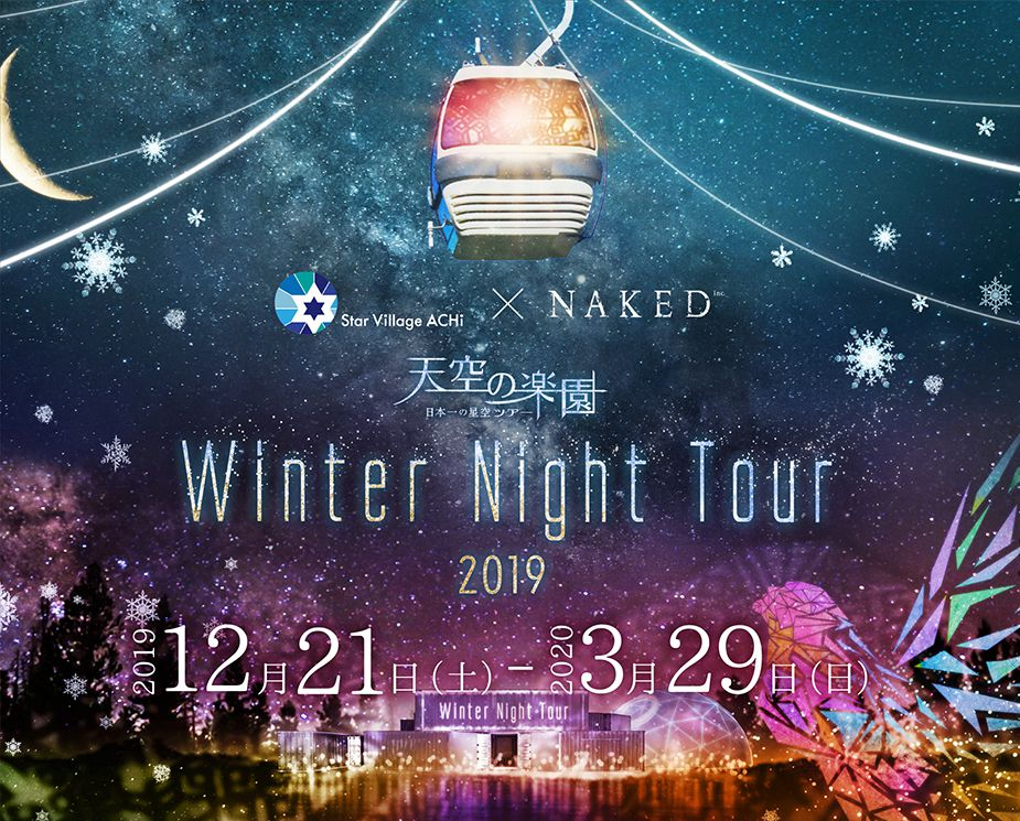 Winter Night Tour2019