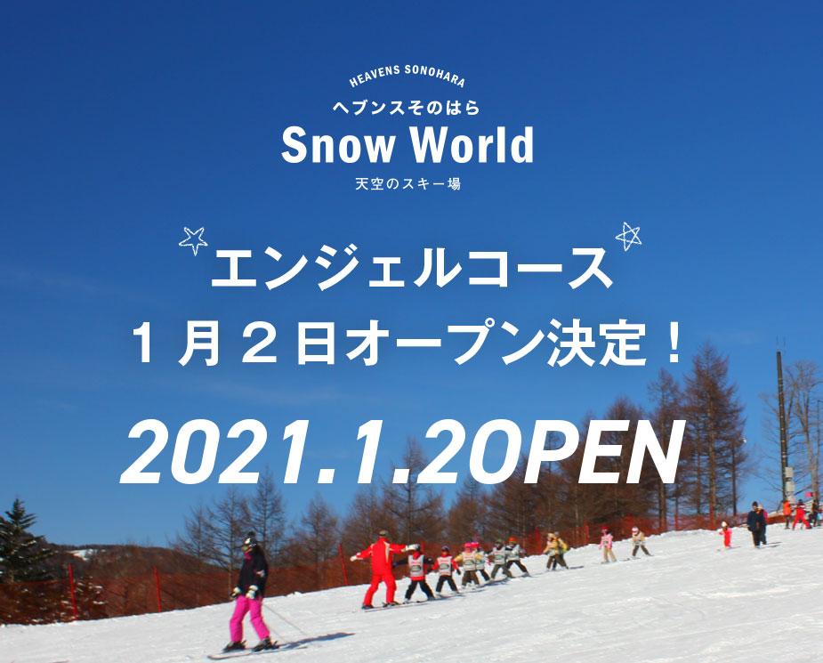 冬のスキー営業は12月24日オープン予定