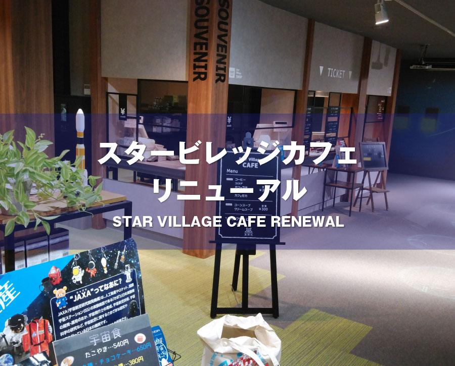 スタービレッジカフェ