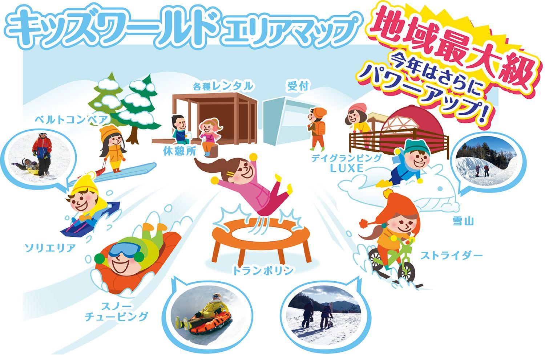 子どもの楽園KIDS WORLD