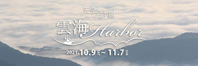 雲海ハーバー