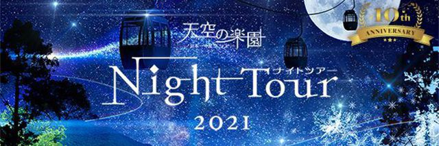 ナイトツアー2021