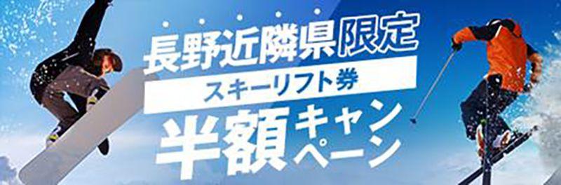 長野県民限定スキーリフト半額キャンペーン