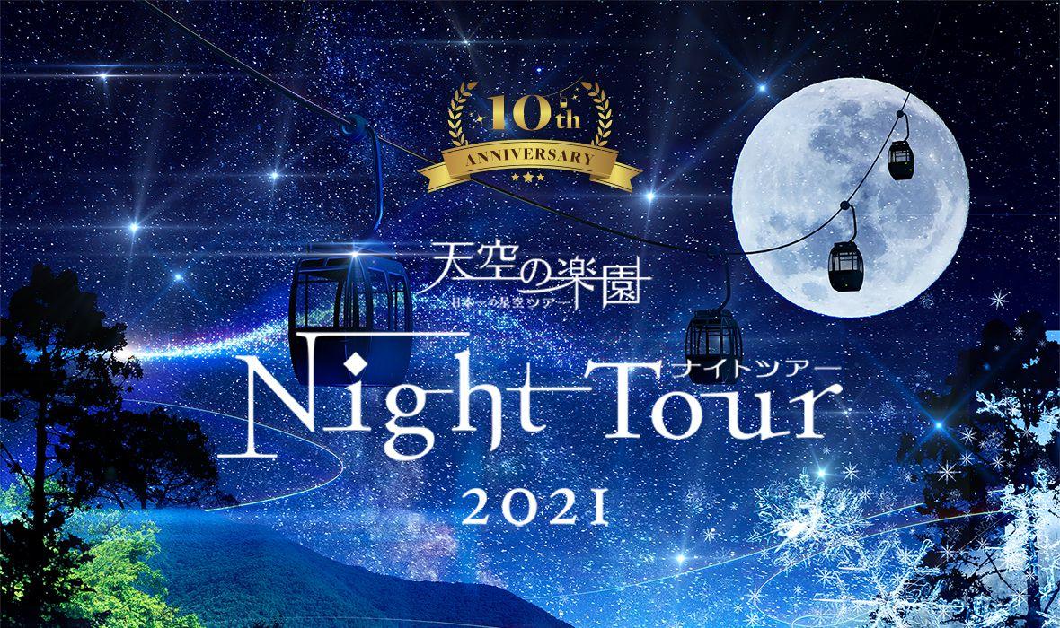 日本一の星空ナイトツアー2021